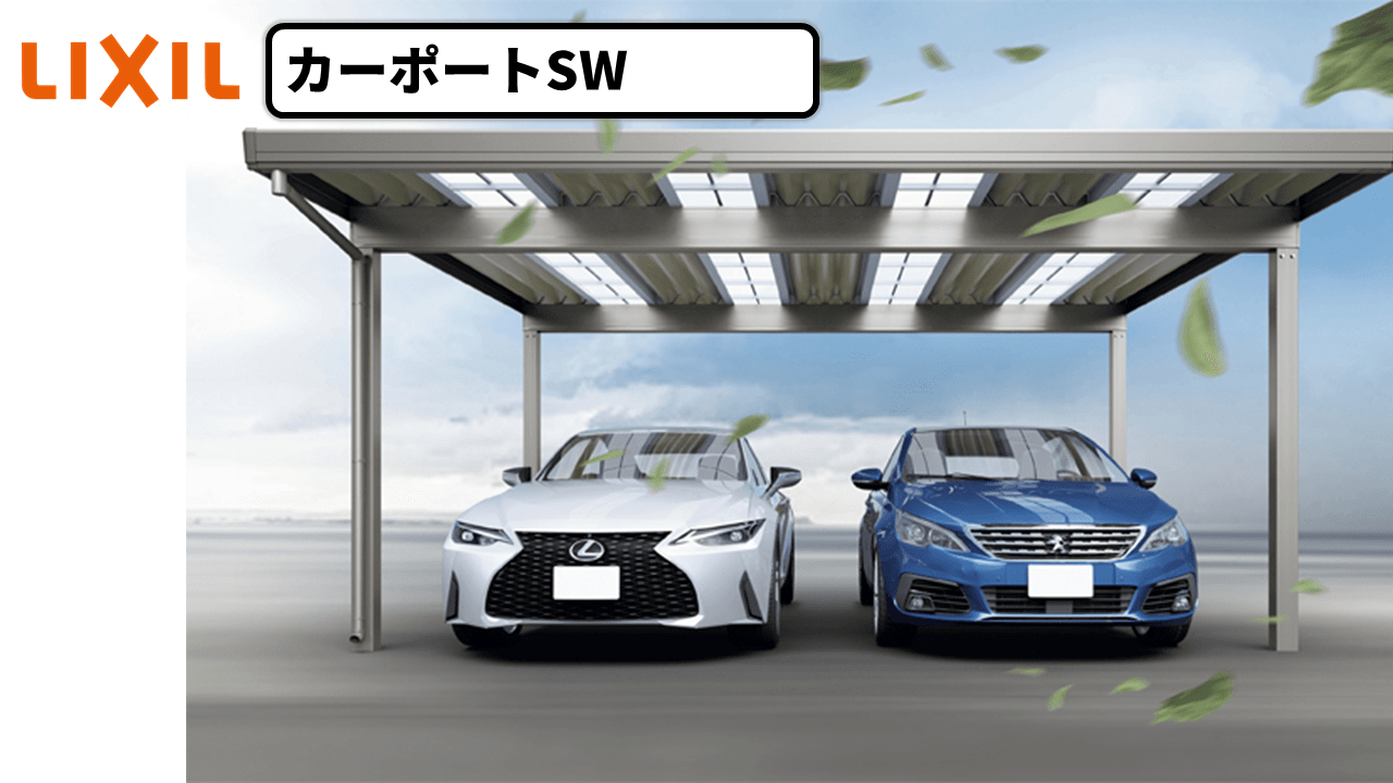 リクシル製カーポート「カーポートSW」の評判・レビュー