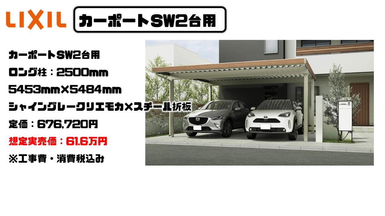 カーポートSW 2台用の施工例と実売価格