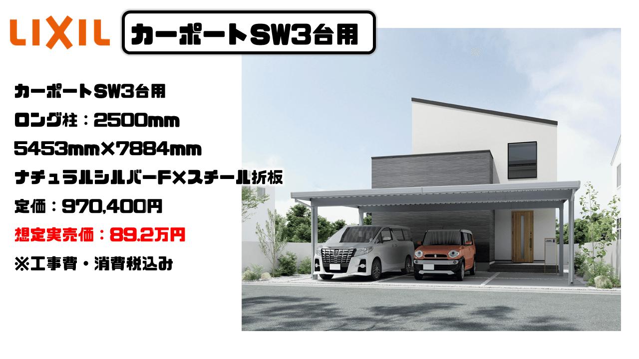 カーポートSW 3台用の施工例と実売価格