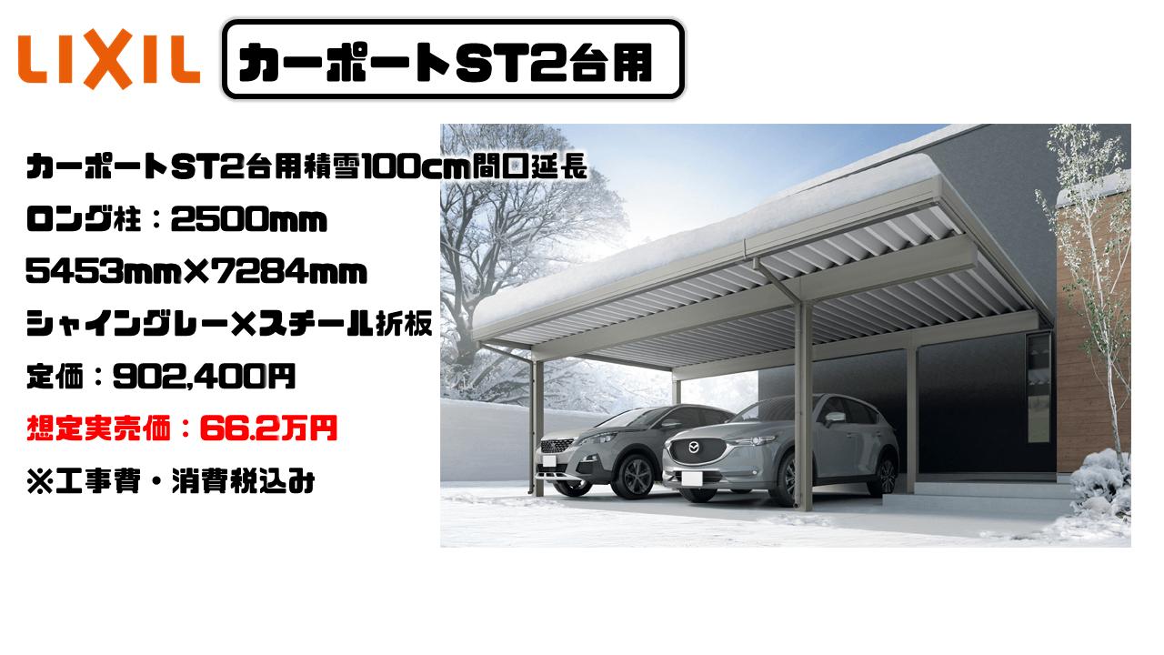 カーポートST 2台用積雪100cm 間口延長の施工例と実売価格