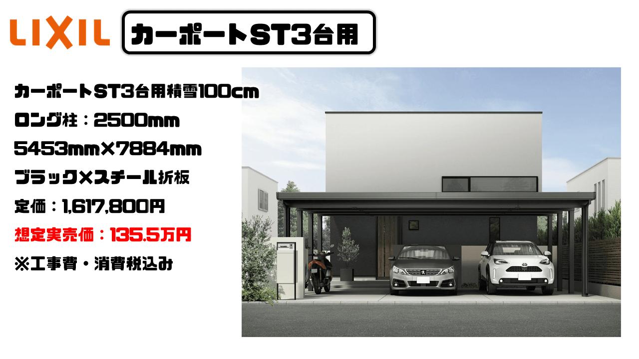 カーポートST 3台用 積雪100cmの施工例と実売価格