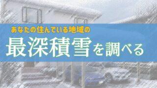 【朗報】最深積雪を調べられるサイトがある