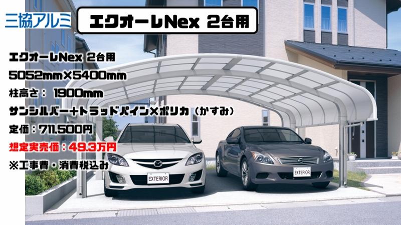 エクオーレNex 2台用の施工例と実売価格