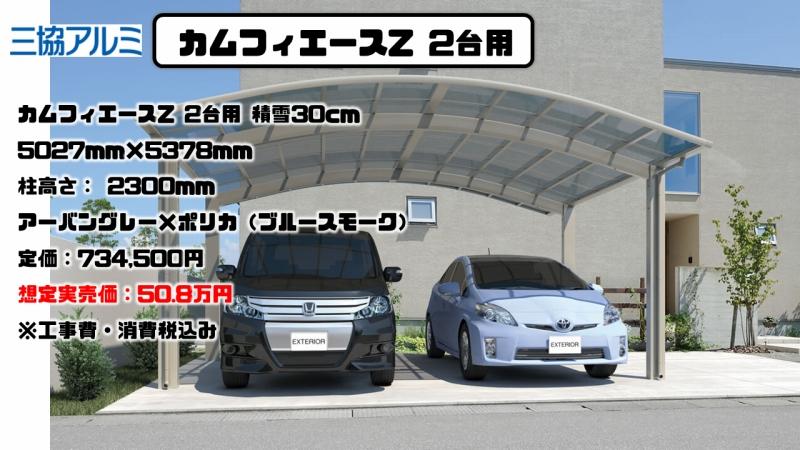 カムフィエースZ 2台用 積雪30cmの施工例と実売価格