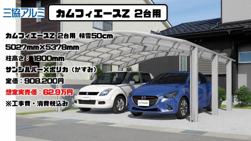 カムフィエースZ 2台用 積雪50cmの施工例と実売価格