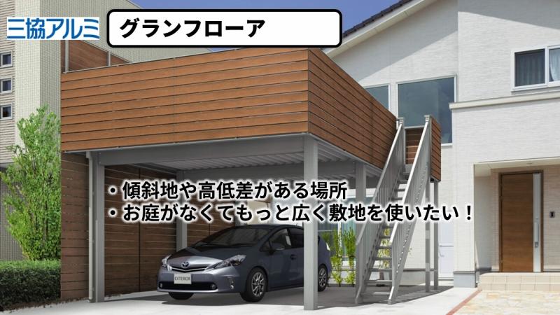 三協アルミ製カーポート【グランフローア】の評判・レビュー