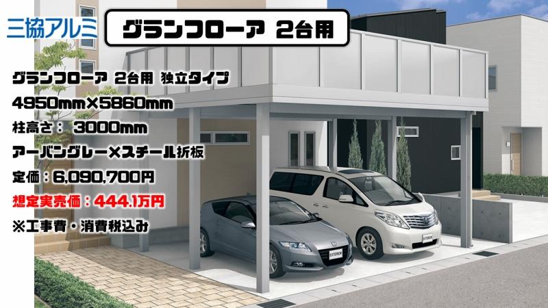 グランフローア 2台用 独立タイプの施工例と実売価格