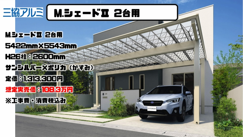 M.シェードⅡ 2台用の施工例と実売価格