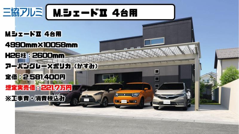 M.シェードⅡ 4台用の施工例と実売価格