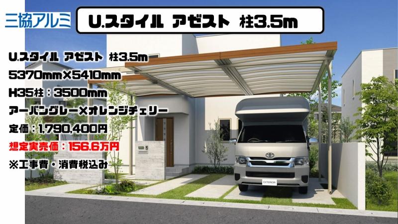 U.スタイル アゼスト 柱3.5mの施工例と実売価格