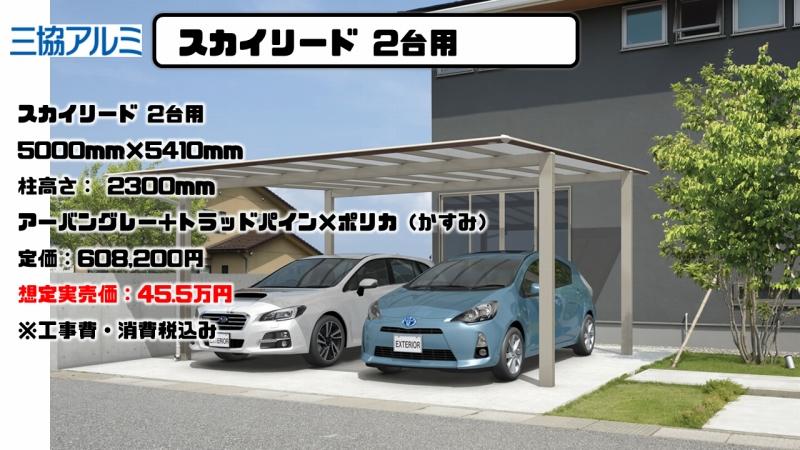 スカイリード 2台用の施工例と実売価格