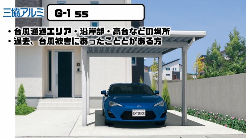 三協アルミ製カーポート【G-1ss】の評判・レビュー