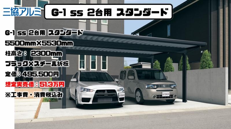 G-1 ss 2台用 スタンダードの施工例と実売価格