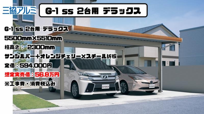 G-1 ss 2台用 デラックスの施工例と実売価格
