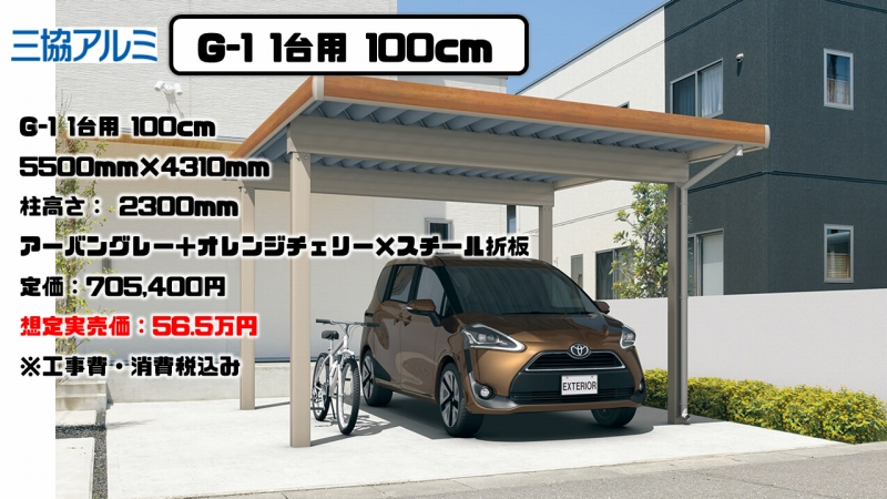 G-1 1台用 100cmの施工例と実売価格
