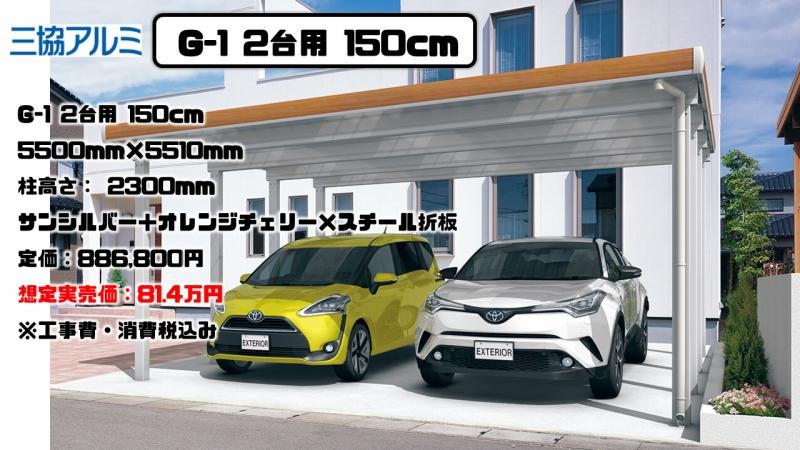 G-1 2台用 150cmの施工例と実売価格