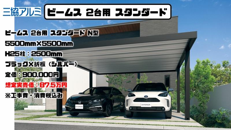 ビームス 2台用 スタンダード N型の施工例と実売価格