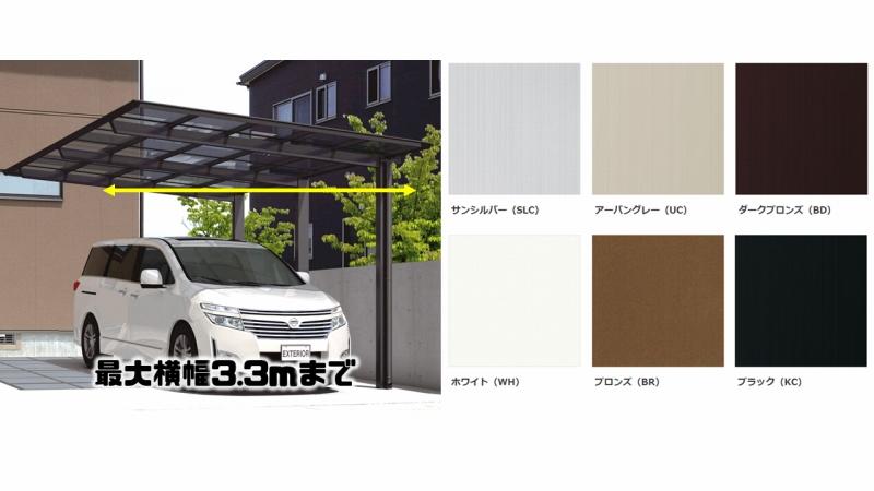 三協アルミ製カーポート【セルフィ】の評判・レビュー