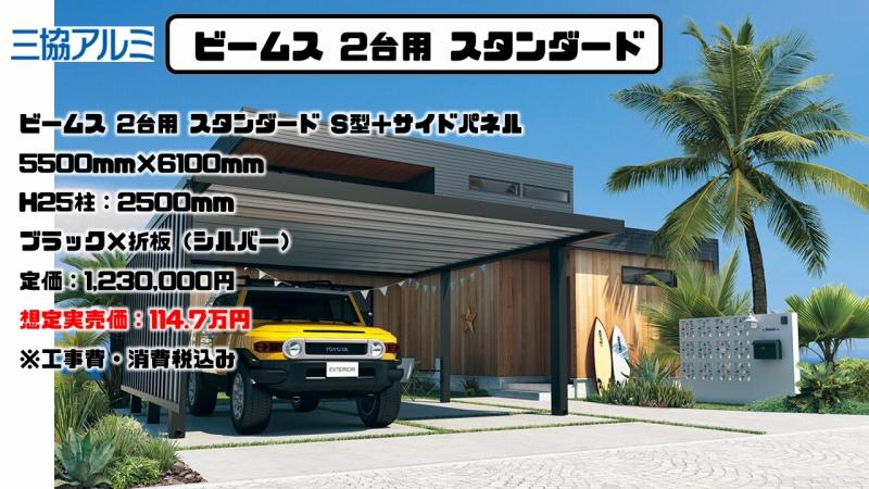 ビームス 2台用 スタンダード S型+サイドパネルの施工例と実売価格