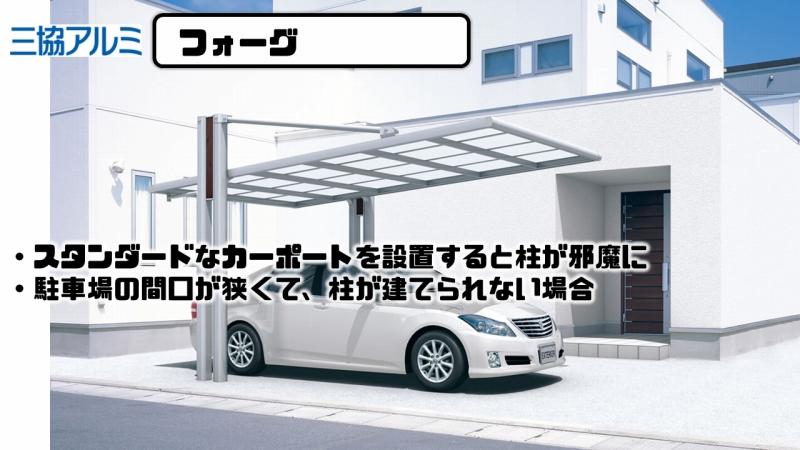 三協アルミ製カーポート【フォーグ】の評判・レビュー
