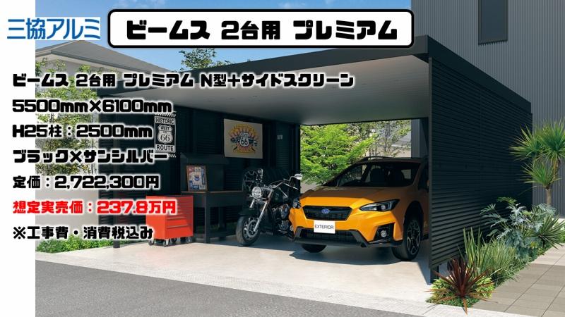 ビームス 2台用 プレミアム N型+サイドスクリーンの施工例と実売価格