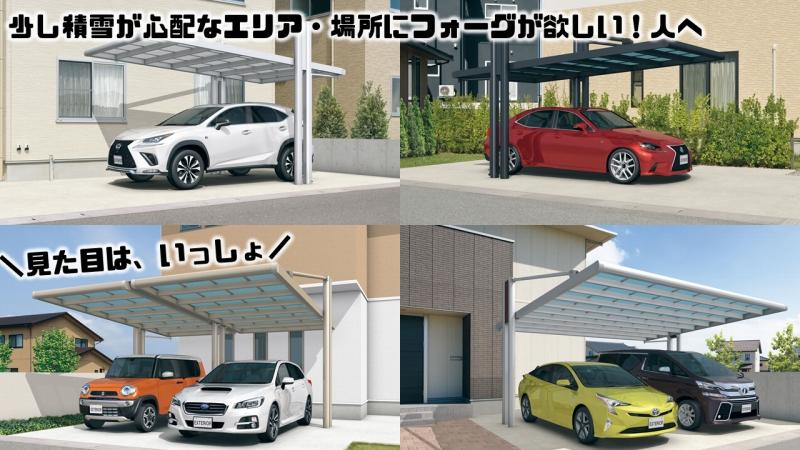 三協アルミ製カーポート【フォーグZ】の評判・レビュー