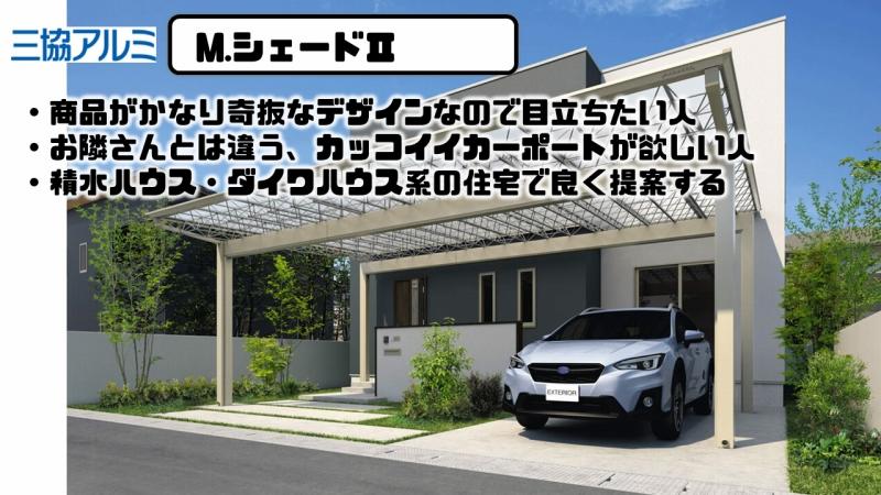 三協アルミ製カーポート【M.シェードⅡ】の評判・レビュー