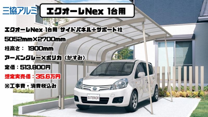 エクオーレNex 1台用 サイドパネル+サポート柱の施工例と実売価格