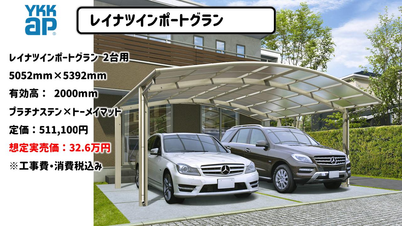 YKKAP「レイナポートグラン」の施工例と実売価格