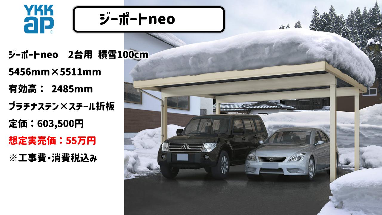 積雪強度ではピカイチ「ジーポートneo」