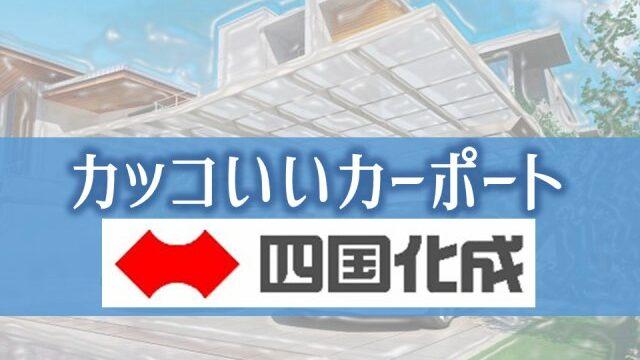 マイポートシリーズは四国化成さんの十八番